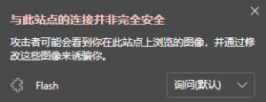 """""""此站点的链接并非完全安全"""